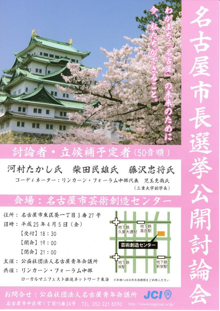 2013名古屋市長選挙公開討論会